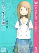 【全1-2セット】シリウスと繭(マーガレットコミックスDIGITAL)