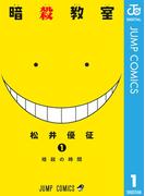 【1-5セット】暗殺教室(ジャンプコミックスDIGITAL)