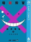【6-10セット】暗殺教室(ジャンプコミックスDIGITAL)