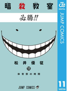 【11-15セット】暗殺教室(ジャンプコミックスDIGITAL)