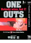 【16-20セット】ONE OUTS(ヤングジャンプコミックスDIGITAL)