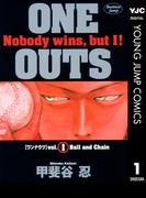 【全1-20セット】ONE OUTS(ヤングジャンプコミックスDIGITAL)