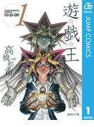 【1-5セット】遊☆戯☆王 モノクロ版(ジャンプコミックスDIGITAL)