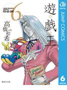 【6-10セット】遊☆戯☆王 モノクロ版(ジャンプコミックスDIGITAL)