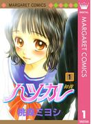 【1-5セット】ハツカレ(マーガレットコミックスDIGITAL)