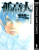 【1-5セット】孤高の人(ヤングジャンプコミックスDIGITAL)