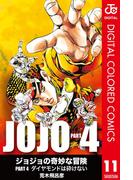 【11-15セット】ジョジョの奇妙な冒険 第4部 カラー版(ジャンプコミックスDIGITAL)