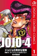 【全1-18セット】ジョジョの奇妙な冒険 第4部 カラー版(ジャンプコミックスDIGITAL)