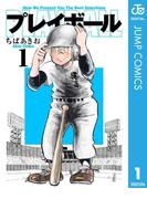 【全1-11セット】プレイボール(ジャンプコミックスDIGITAL)