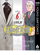 【6-10セット】王様の仕立て屋~サルトリア・ナポレターナ~(ヤングジャンプコミックスDIGITAL)