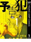 【全1-3セット】予告犯(ヤングジャンプコミックスDIGITAL)