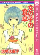 【1-5セット】女の子の食卓(りぼんマスコットコミックスDIGITAL)
