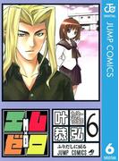 【6-10セット】エム×ゼロ(ジャンプコミックスDIGITAL)