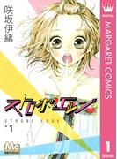 【全1-10セット】ストロボ・エッジ(マーガレットコミックスDIGITAL)