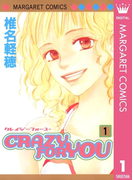 【全1-6セット】CRAZY FOR YOU(マーガレットコミックスDIGITAL)