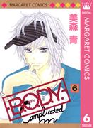 【6-10セット】B.O.D.Y.(マーガレットコミックスDIGITAL)