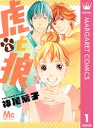 【1-5セット】虎と狼(マーガレットコミックスDIGITAL)