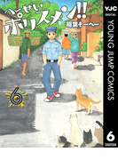【6-10セット】へ~せいポリスメン!!(ヤングジャンプコミックスDIGITAL)