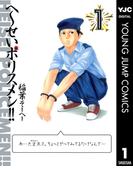 【全1-14セット】へ~せいポリスメン!!(ヤングジャンプコミックスDIGITAL)