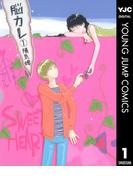 【全1-3セット】脳カレ(ヤングジャンプコミックスDIGITAL)