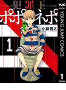 【全1-4セット】犯罪王ポポネポ(ヤングジャンプコミックスDIGITAL)