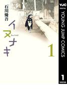 【全1-2セット】イヌナキ(ヤングジャンプコミックスDIGITAL)
