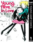 【全1-3セット】Young Alive in Love(ヤングジャンプコミックスDIGITAL)