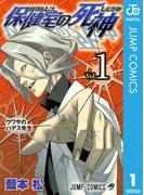【1-5セット】保健室の死神(ジャンプコミックスDIGITAL)