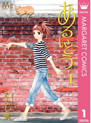 【1-5セット】あるいとう(マーガレットコミックスDIGITAL)