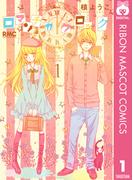 【1-5セット】ロマンチカ クロック(りぼんマスコットコミックスDIGITAL)