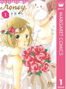【1-5セット】ハニー(マーガレットコミックスDIGITAL)