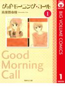 【全1-6セット】グッドモーニング・コール(りぼんマスコットコミックスDIGITAL)