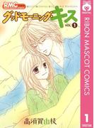 【全1-15セット】グッドモーニング・キス(りぼんマスコットコミックスDIGITAL)