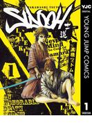 【1-5セット】SIDOOH―士道―(ヤングジャンプコミックスDIGITAL)