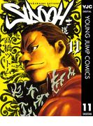 【11-15セット】SIDOOH―士道―(ヤングジャンプコミックスDIGITAL)