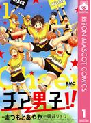【全1-4セット】チア男子!!(りぼんマスコットコミックスDIGITAL)