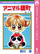 【全1-17セット】アニマル横町(りぼんマスコットコミックスDIGITAL)