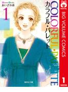 【全1-3セット】カラフル・パレット(りぼんマスコットコミックスDIGITAL)