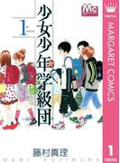 【全1-7セット】少女少年学級団(マーガレットコミックスDIGITAL)