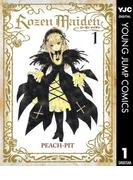 【全1-7セット】Rozen Maiden(ヤングジャンプコミックスDIGITAL)