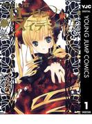 【全1-10セット】ローゼンメイデン(ヤングジャンプコミックスDIGITAL)