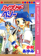 【全1-2セット】ハイブリッドベリー モノクロ版(マーガレットコミックスDIGITAL)