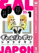 【全1-3セット】ギャルジャポン(マーガレットコミックスDIGITAL)