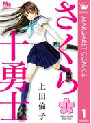 【全1-2セット】さくら十勇士(マーガレットコミックスDIGITAL)