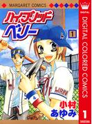 【全1-2セット】ハイブリッドベリー カラー版(マーガレットコミックスDIGITAL)