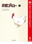 【全1-9セット】天然コケッコー(クイーンズコミックスDIGITAL)