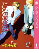 【全1-5セット】正しい恋愛のススメ(クイーンズコミックスDIGITAL)