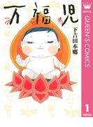 【1-5セット】万福児(クイーンズコミックスDIGITAL)