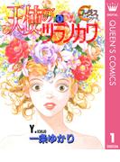 【全1-5セット】天使のツラノカワ(クイーンズコミックスDIGITAL)