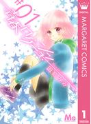 【全1-3セット】青春ロケーション(マーガレットコミックスDIGITAL)